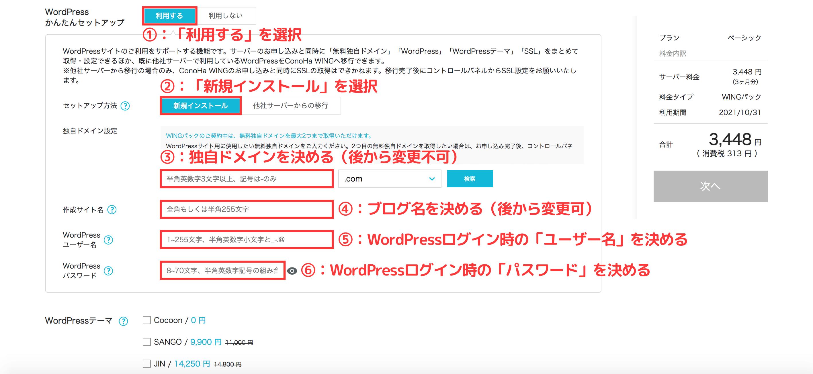 WordPressかんたんセットアップでブログ開設