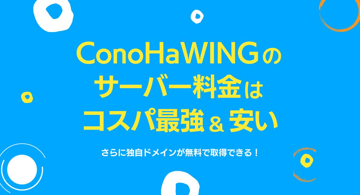 ConoHaWINGのサーバー料金はコスパ最強&安い
