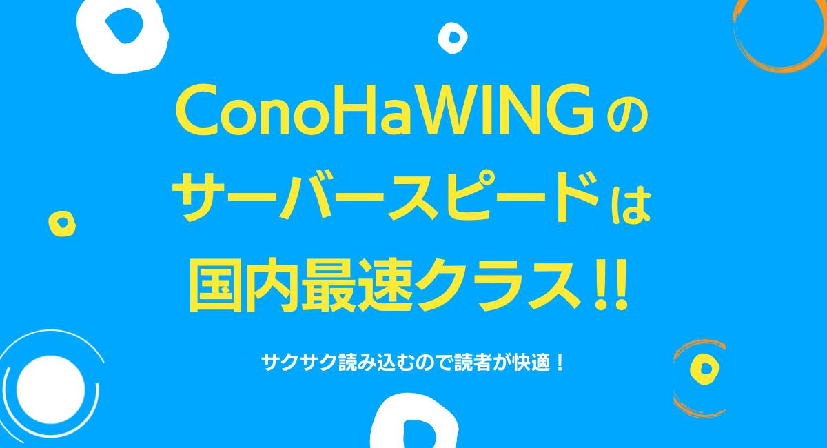ConoHaWINGのサーバースピードは国内最強クラス