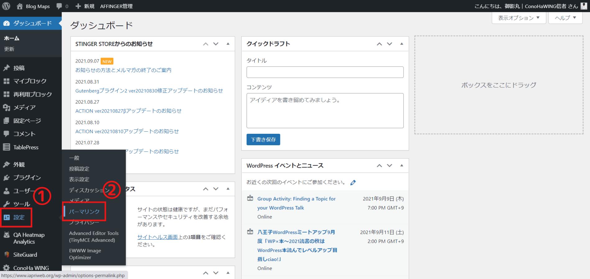 WordPressのパーマリンク設定1