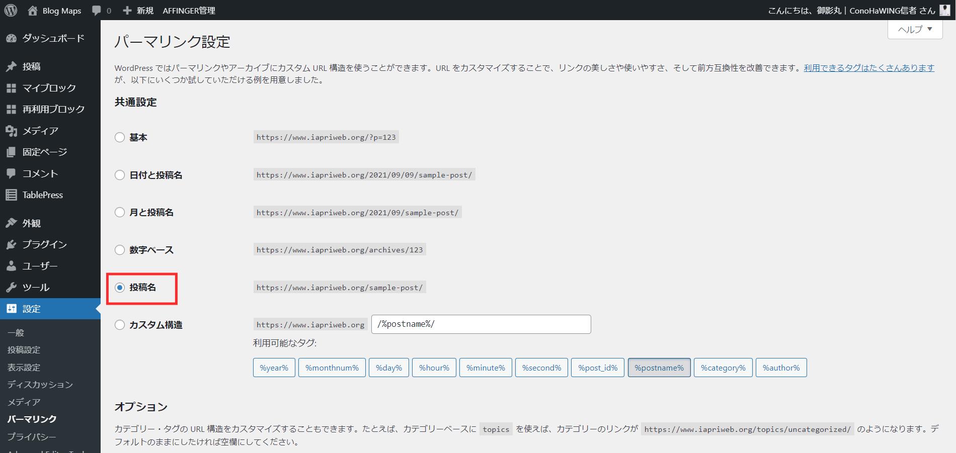 WordPressのパーマリンク設定2