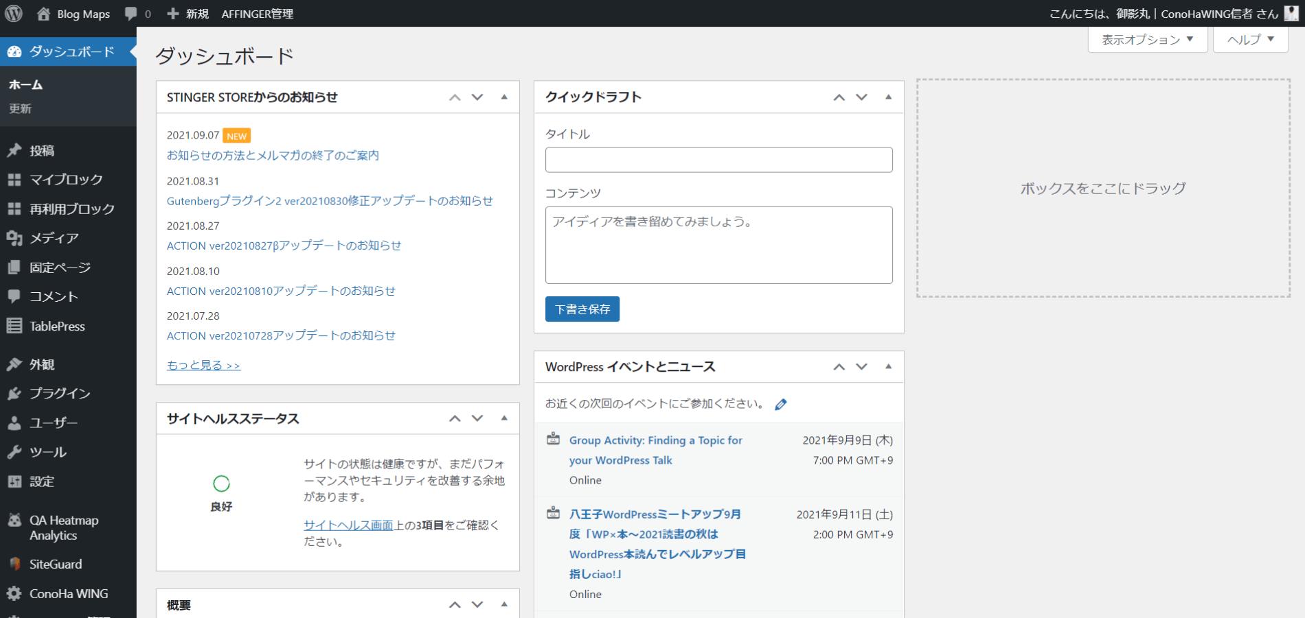 WordPressブログの管理画面