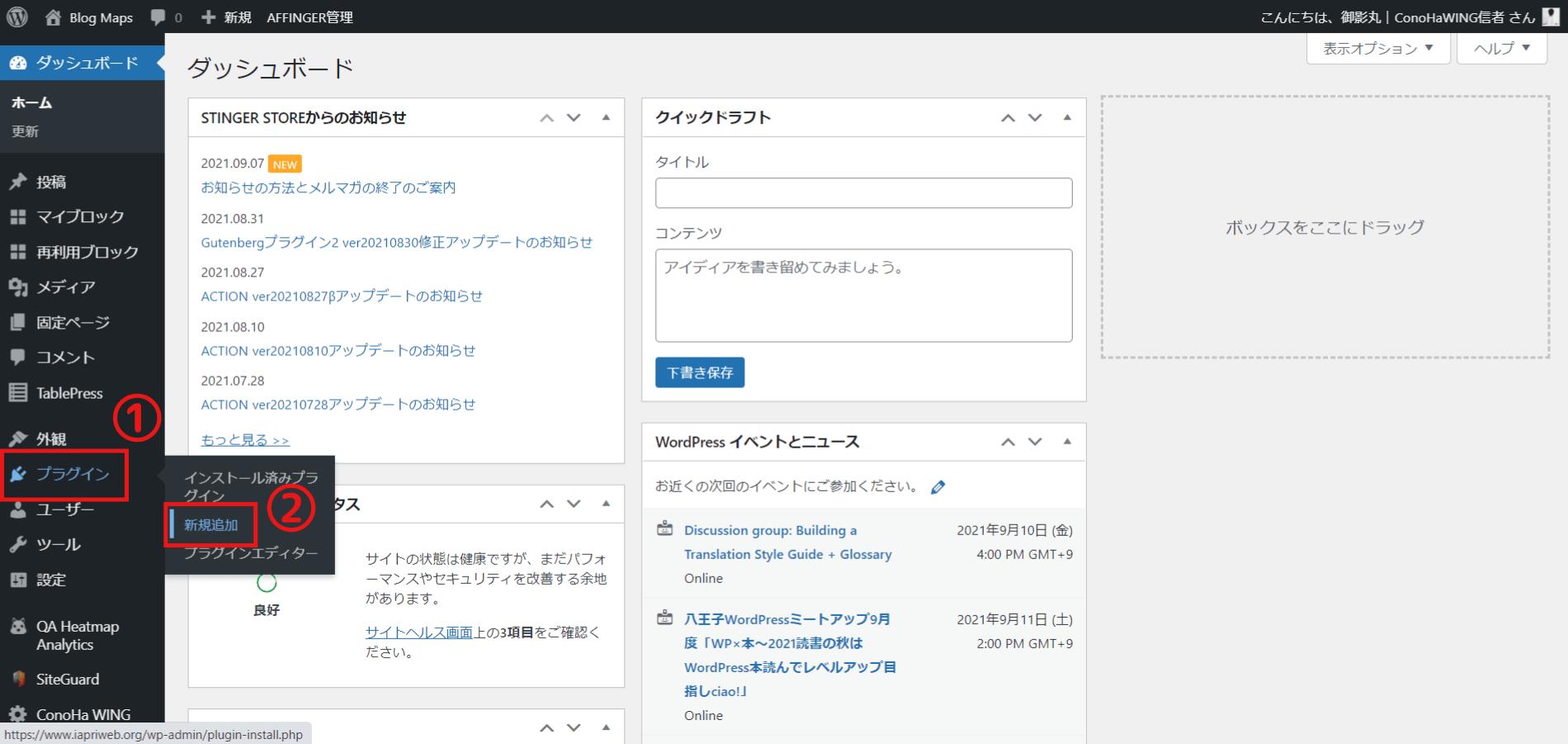 WordPressブログにプラグインをインストールする手順1