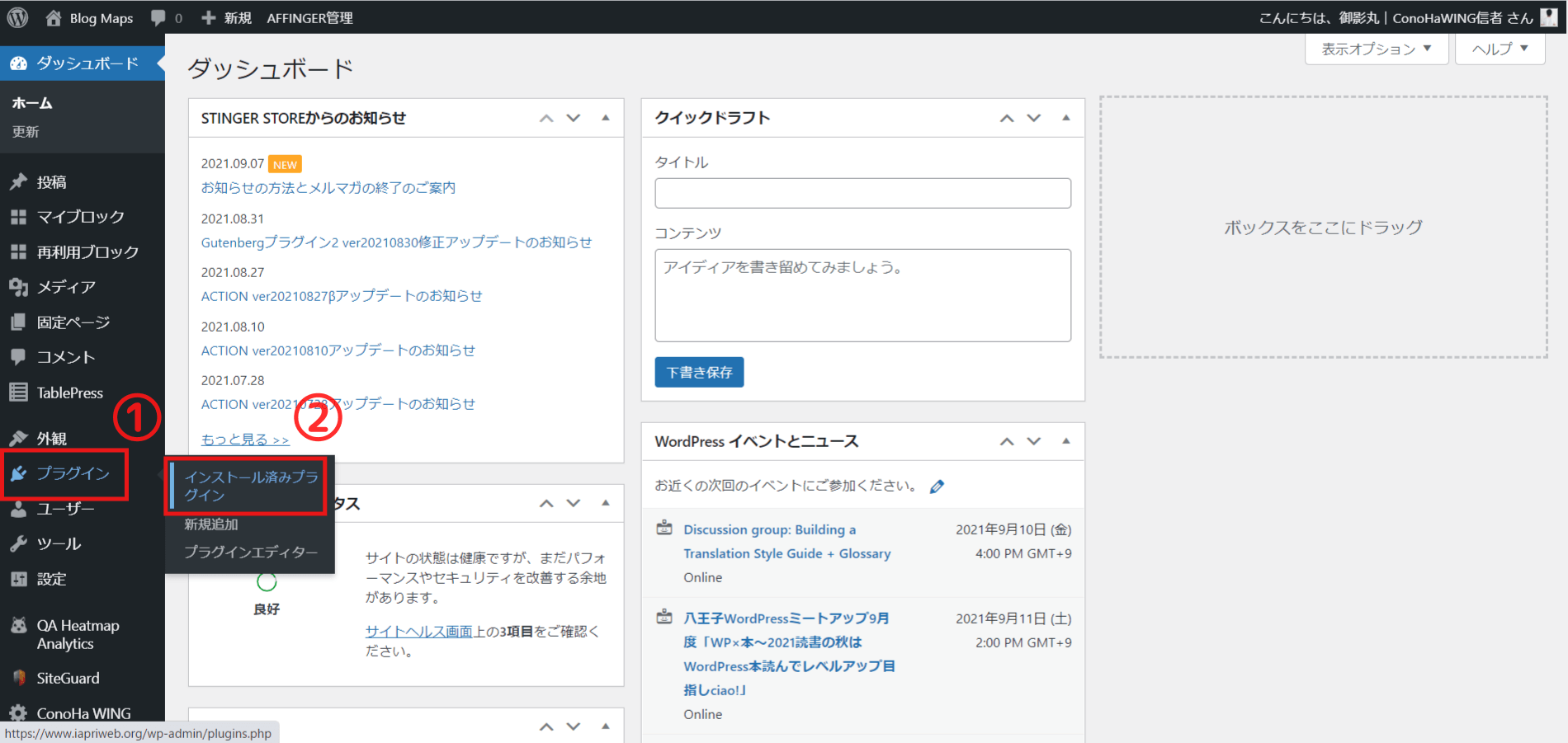 WordPressのプラグインを有効化する手順1