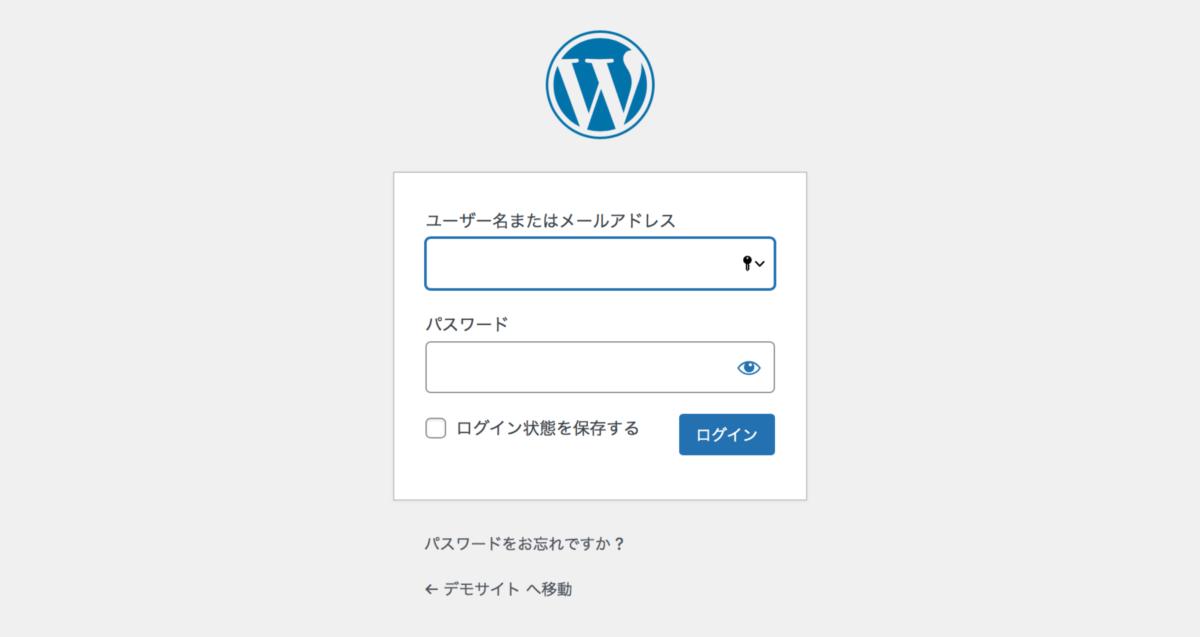 WordPressブログの管理画面にログインする画面