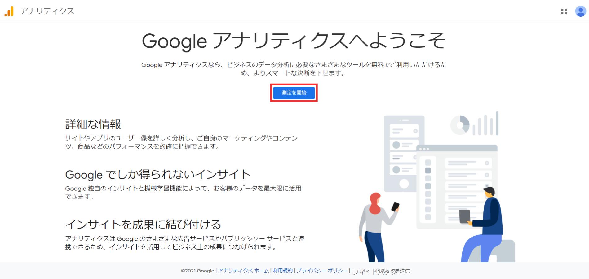 WordPressブログにGoogleアナリティクスを設定する手順2