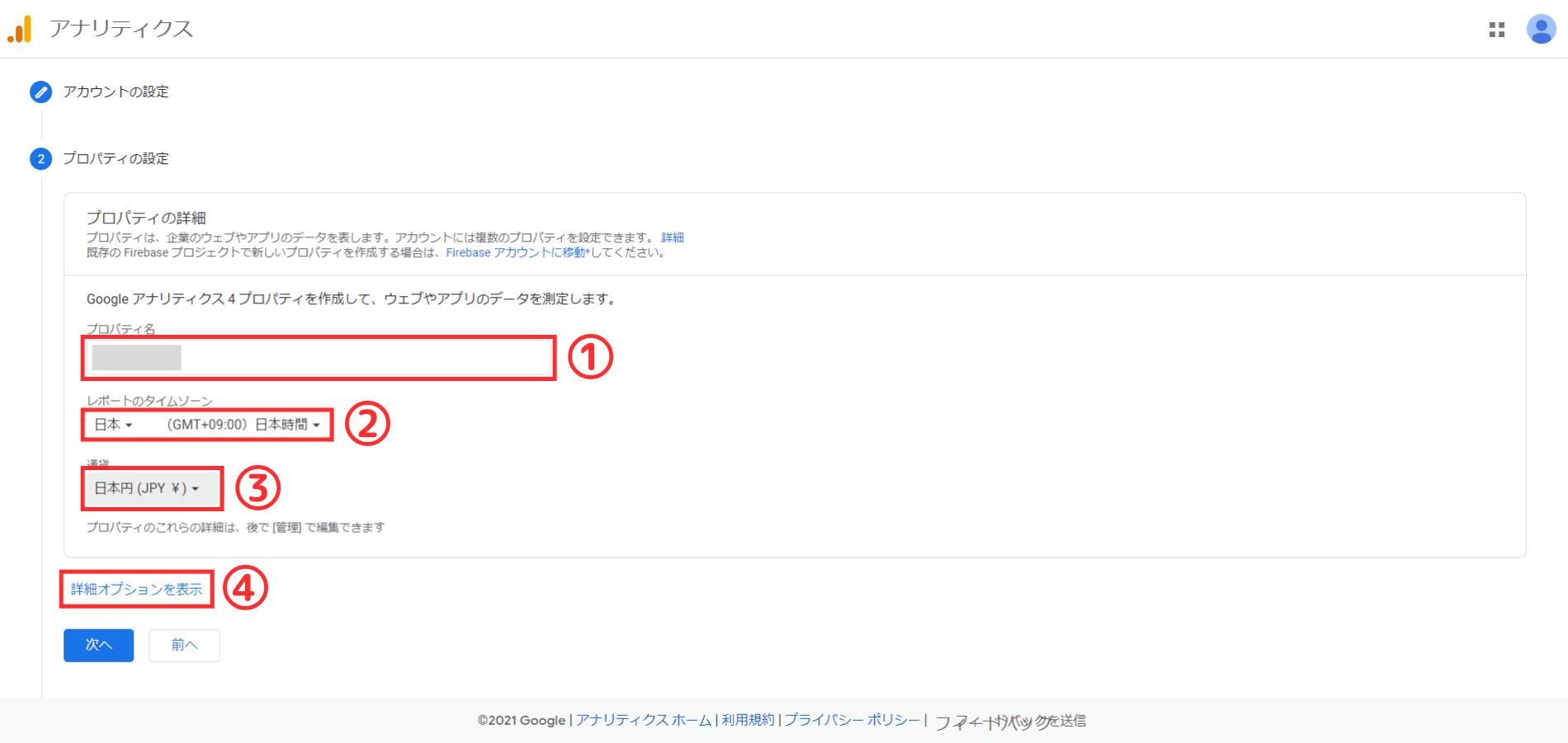 WordPressブログにGoogleアナリティクスを設定する手順5