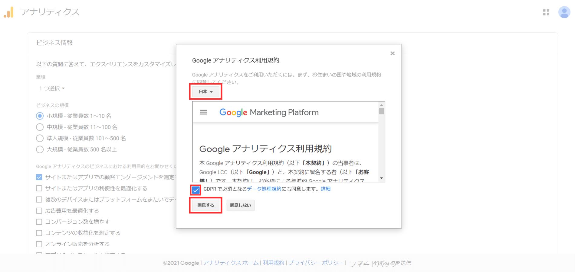 WordPressブログにGoogleアナリティクスを設定する手順9