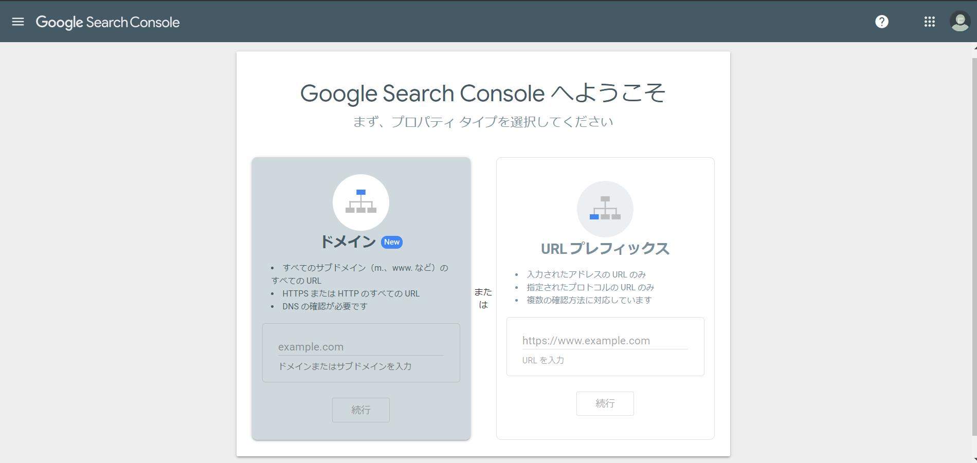 WordPressブログにGoogleサーチコンソールを設定する手順2