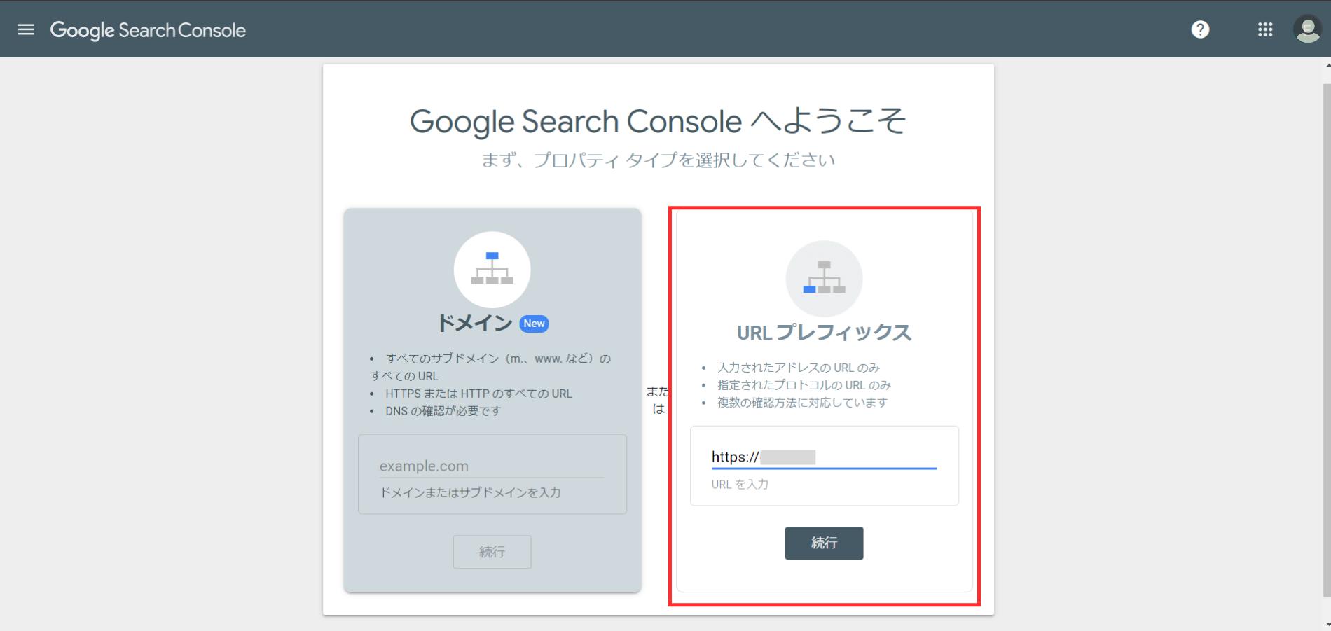 WordPressブログにGoogleサーチコンソールを設定する手順3