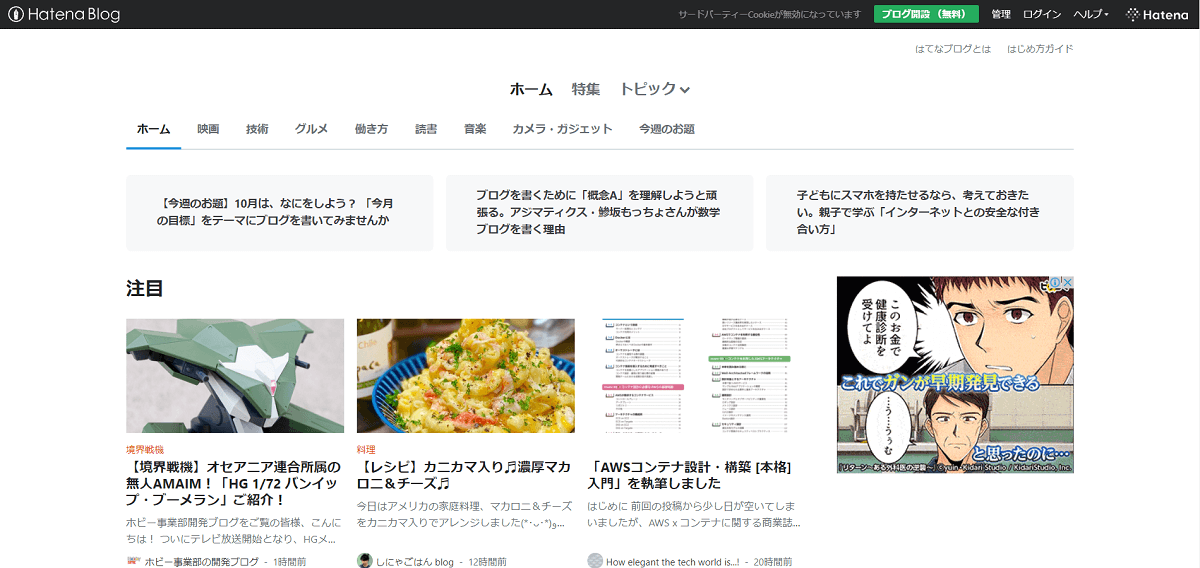 無料ブログの王道「はてなブログ」