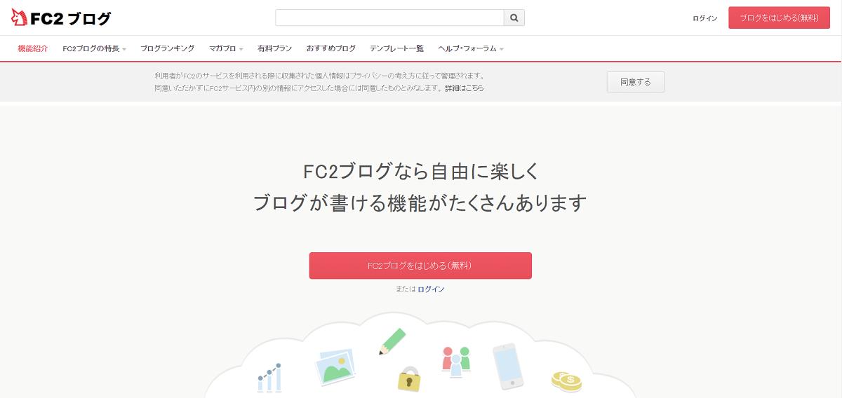 デザイン豊富&アダルトOK「FC2ブログ」